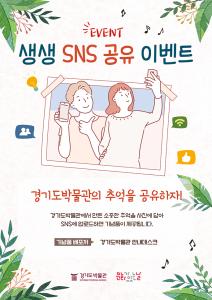 Gyeonggi Culture Day Events at the Gyeonggi Museum