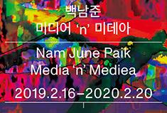 Nam June Paik Exhibition <em>Nam June Paik Media 'n' Mediea</em>