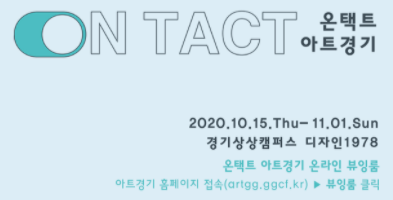 [GGCF] ON TACT Art Gyeonggi