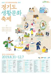 2019 Gyeonggi Living Culture Platform Gyeonggi Living Culture Festival