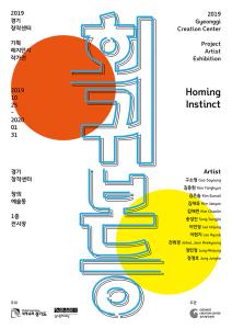 2019 Gyeonggi Creation Center Special Residency Exhibition <i>Homing Instinct</i>