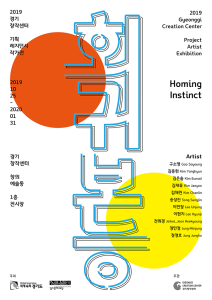 2019 Gyeonggi Creation Center Special Residency Exhibition <i>Homing Instinct</i>