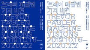 Nam June Paik Art Center Prize Winner's Exhibition <i>Trevor Paglen: Machine Visions</i>