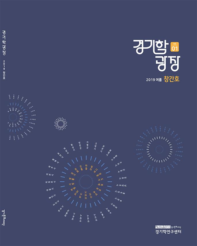 경기학광장-Vol1_-2019-여름-창간호