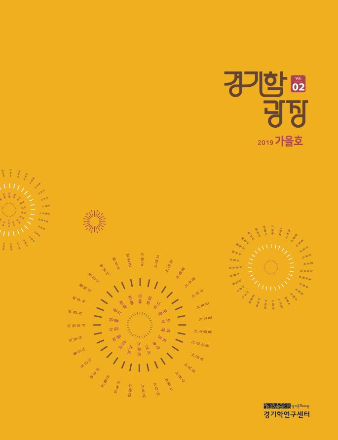 Gyeonggi Studies Magazine Vol.2 image