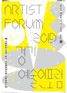 Gyeonggi Artist Forum 2019