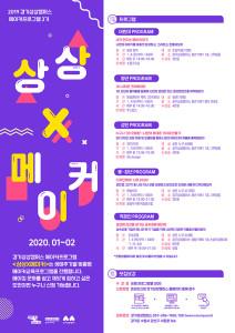 2019 Gyeonggi Sangsang Campus Maker Program, 3rd Generation 《Sangsang X Maker》 is now open for applications.