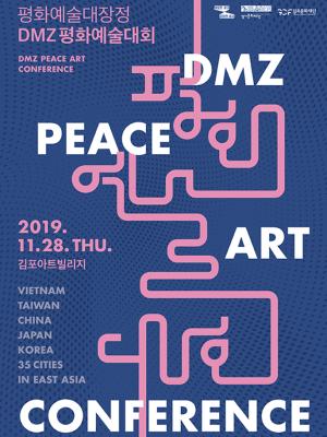 평화예술대장정
