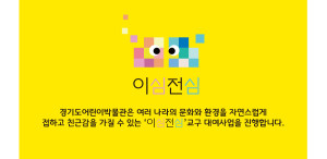 Gyeonggi Children's Museum, Cultural Diversity 'Isimjeonsim (以心傳心) Tacit Understanding' Guide for Teaching Aids Rental